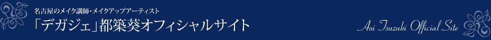 「デガジェ」都築葵オフィシャルサイト