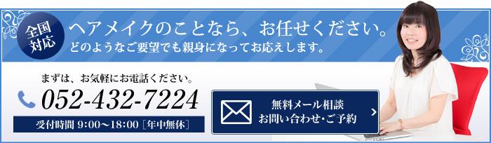 無料メール相談 お問い合わせ・ご予約