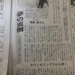 中部経済新聞「夢の裏側」