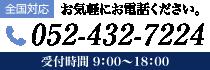 電話番号:052-451-0099