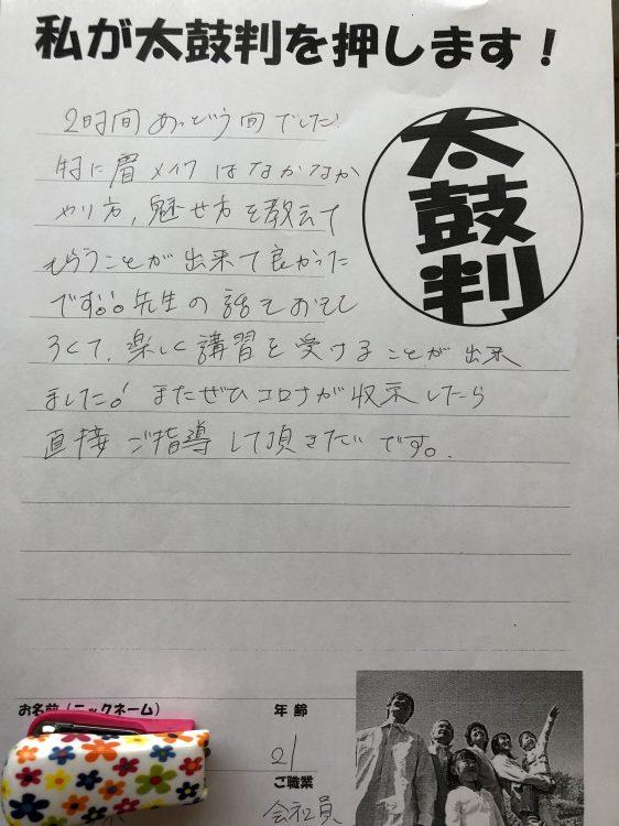 新日本製鉄②
