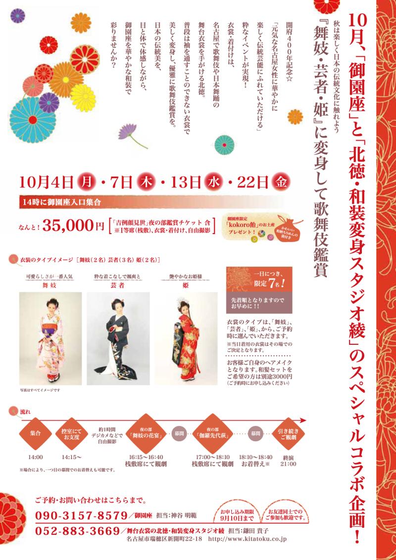 $名古屋の貸衣装「北徳」&「和装変身スタジオ綾」☆takakoのブログ